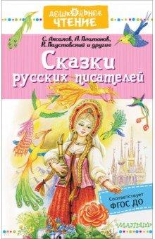 Купить Сказки русских писателей, Малыш, Сказки отечественных писателей
