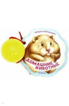 Купить Домашние животные, Малыш, Знакомство с миром вокруг нас