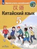 Китайский язык. 5 класс. Учебник. Второй иностранный язык. ФП. ФГОС