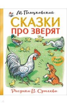 Купить Сказки про зверят, АСТ, Сказки и истории для малышей