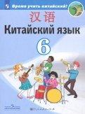 Китайский язык. Второй иностранный язык. Учебник. 6 класс. ФП