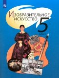 Изобразительное искусство. 5 класс. Учебник. ФП