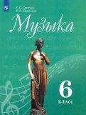Музыка. 6 класс. Учебник. ФП