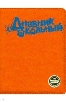 Дневник школьный (оранжевый с голубым, А5, 48 листов, искусственная кожа) (48582)