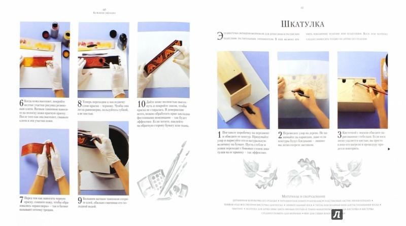 Иллюстрация 1 из 26 для Батик: современный подход к традиционному искусству росписи тканей. Практическое руководство - Сузи Стоку   Лабиринт - книги. Источник: Лабиринт