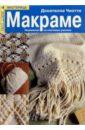 Чиотти Донателла Макраме: Украшения из плетеных узелков