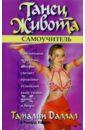 Скачать Даллан Танец живота Самоучитель Попурри Книга содержит 250 фотографий Бесплатно