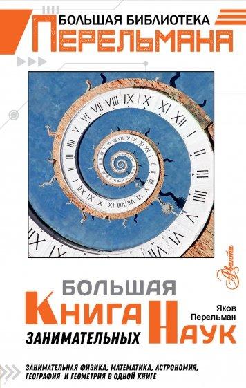 Большая книга занимательных наук, Перельман Яков Исидорович