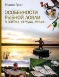 Особенности рыбной ловли в озерах, прудах, реках