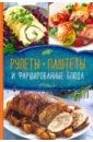 Рулеты, паштеты и фаршированные блюда