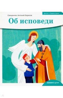 Детям о Православии. Об исповеди