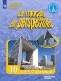 Французский язык. 10 класс. Углубленный уровень. Учебник. ФГОС