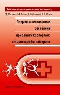Острые и неотложные состояния при занятиях спортом