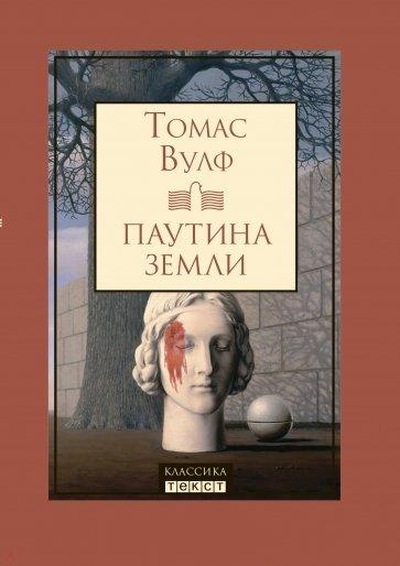 Паутина земли, Вулф Томас