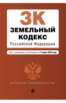 Земельный кодекс РФ на 27.03.2019 г.