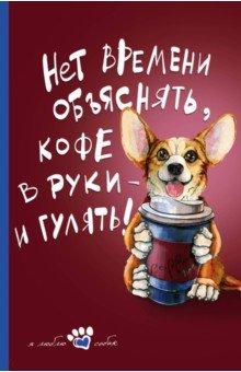 """Книга для записи """"Мой лучший друг"""" (Корги), А5, линейка"""
