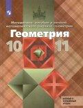 Геометрия. 10-11 класс. Учебник. Базовый и углубленный уровни. ФП