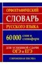Орфограф.словарь рус.языка для ОГЭ, ЕГЭ 60 000 слов,