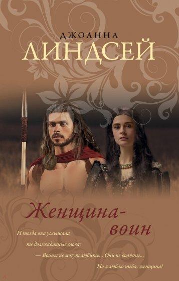 Женщина-воин, Линдсей Джоанна