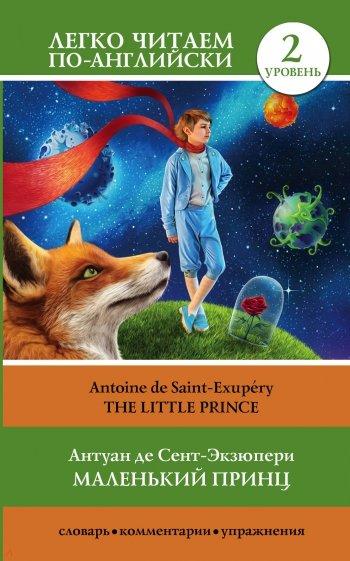 Маленький принц. Уровень 2, Сент-Экзюпери Антуан де
