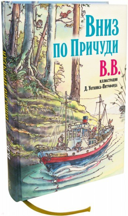 Иллюстрация 1 из 9 для Вниз по Причуди - Уоткинс-Питчфорд BB | Лабиринт - книги. Источник: Лабиринт