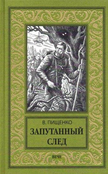 Запутанный след, Пищенко Виталий Иванович