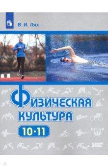 Физическая культура. 10-11 класс. Учебник. Базовый уровень. ФП