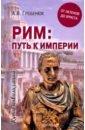 Рим: путь к империи. От латенов до Христа, Гребенюк Андрей Владимирович