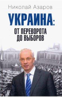 Украина: от переворота до выборов фото