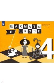 Купить Шахматы в школе. 4 класс. 4-й год обучения. Учебник. ФГОС, Просвещение, Шахматная школа для детей