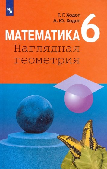 Математика 6кл Наглядная геометрия [Учебник] ФП