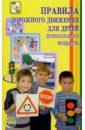 Извекова Н.А. Правила дорожного движения для детей дошкольного возраста программа светофор обучение детей дошкольного возраста правилам дорожного движения