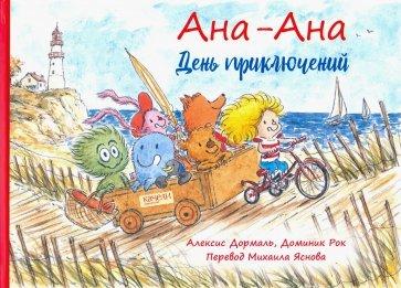 День приключений, Дормаль Алексис