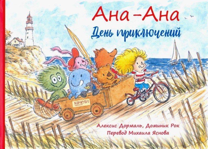 Иллюстрация 1 из 14 для День приключений - Алексис Дормаль   Лабиринт - книги. Источник: Лабиринт