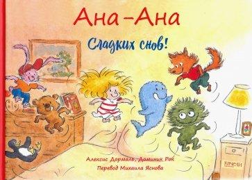 Сладких снов!, Дормаль Алексис
