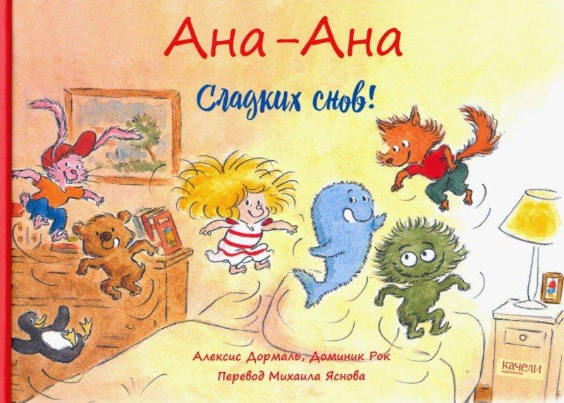 Иллюстрация 1 из 8 для Сладких снов! - Алексис Дормаль | Лабиринт - книги. Источник: Лабиринт