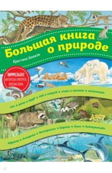 Большая книга о природе (Хенкель Кристина)