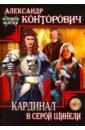 Обложка Кардинал в Серой шинели. Книга 3