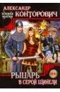 Обложка Рыцарь в серой шинели. Книга 1