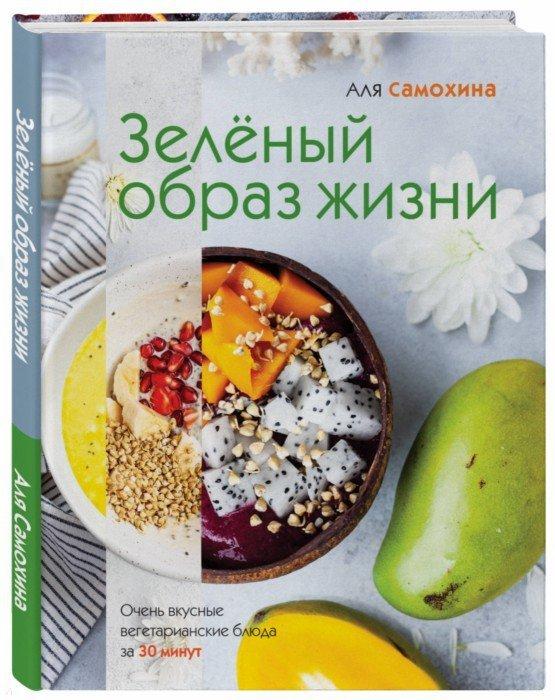 Иллюстрация 1 из 14 для Зеленый образ жизни. Очень вкусные вегетарианские блюда за 30 минут - Аля Самохина   Лабиринт - книги. Источник: Лабиринт