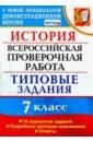 ВПР История 7кл. 10 вариантов. ТЗ, Соловьев Ян Валерьевич