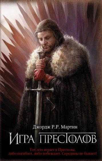Игра престолов. Книга 1, Мартин Джордж Р. Р.