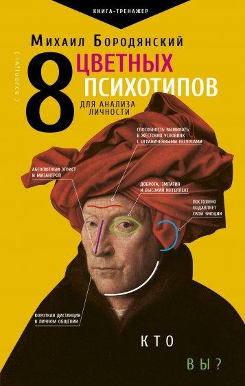 8 цветных психотипов для анализа личности, Бородянский Михаил