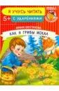 Шестакова Ирина Борисовна Как я грибы искал шестакова и школа кота в сапогах я учусь читать умная мышка