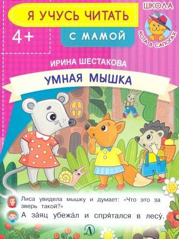 Умная мышка, Шестакова Ирина Борисовна