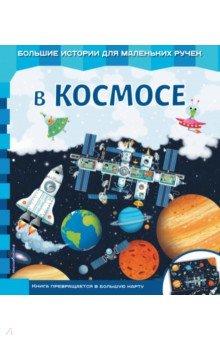 Купить В космосе, Эксмодетство, Знакомство с миром вокруг нас