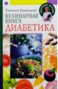 Румянцева Татьяна Кулинарная книга диабетика