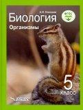 Биология. Организмы. 5 класс. Учебник ФП. ФГОС