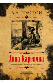 Отзывы к книге «Анна Каренина. Коллекционное иллюстрированное издание» Толстой Лев Николаевич