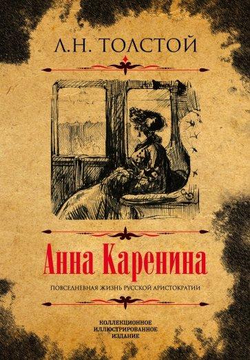 Анна Каренина. Коллекционное иллюстрированное издание, Толстой Лев Николаевич